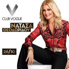 Η Νατάσα Θεοδωρίδου στο «Club Vogue» – Πέτρος Ιακωβίδης & STAN στο πλευρό της!