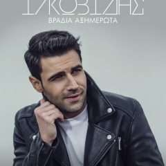 Πέτρος Ιακωβίδης – Βράδια Αξημέρωτα: Αυτό είναι το teaser της επιτυχίας που θα σας ξεσηκώσει!