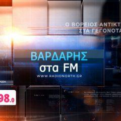 Από τον Σεπτέμβριο… έρχεται Βαρδάρης στα FM της Θεσσαλονίκης (Video)