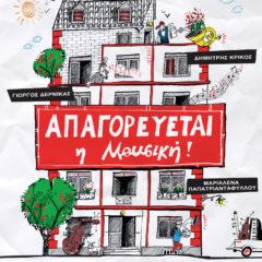 ΑΠΑΓΟΡΕΥΕΤΑΙ η μουσική!  Από την Κυριακή 3 Νοεμβρίου 2019,  στο Θέατρο Αθήναιον