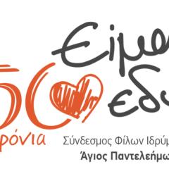 50 χρόνια Είμαι Εδώ  Σύνδεσμός Φίλων Ιδρύματος Άγιος Παντελεήμων