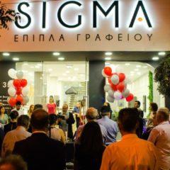 Εκδήλωση Εγκαινίων SIGMA