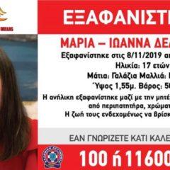 Κατερίνη: Εξαφανίστηκε 17χρονη μαζί με τη μητέρα της