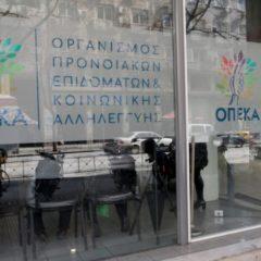 ΟΠΕΚΑ: Καταβάλονται σήμερα τα προνοιακά επιδόματα Ιανουαρίου