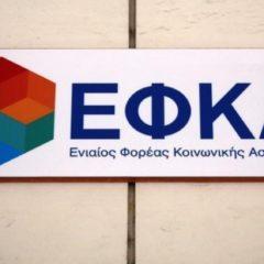 e-ΕΦΚΑ: Στις 3 Ιουνίου τα ειδοποιητήρια εισφορών Απριλίου με την έκπτωση 25%