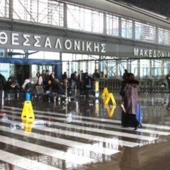 Θεσσαλονίκη: Σοβαρές ελλείψεις αστυνομικών δυνάμεων στο αεροδρόμιο