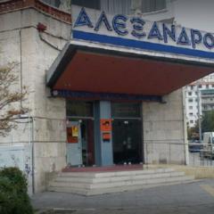 Στον αέρα ο πρώην κινηματογράφος «Αλέξανδρος»