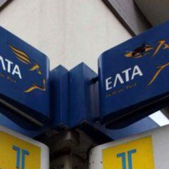 Αλλάζουν οι ταχυδρομικοί κώδικες σε όλη την Ελλάδα