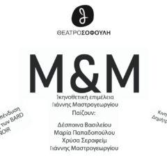 Παράταση για μία και μόνο παράσταση για το Μ&Μ