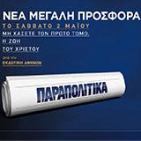 Η Ιστορία της Ορθοδοξίας από την Εκδοτική Αθηνών από αυτό το Σάββατο με τα ΠΑΡΑΠΟΛΙΤΙΚΑ