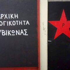 Επίθεση Ρουβίκωνα σε τράπεζα στη λεωφόρο Αθηνών