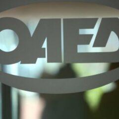 Ανακοινώνονται τα αποτελέσματα για το voucher 2.520 ευρώ σε 10.000 ανέργους του ΟΑΕΔ