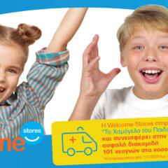 Η «Welcome Stores» στηρίζει «Το Χαμόγελο του Παιδιού»  για ασφαλή διακομιδή 101 νεογνών στα νοσοκομεία