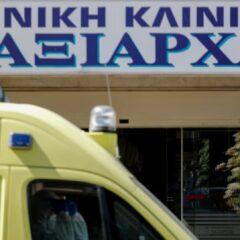 """Κορωνοϊός: Ποινική δίωξη για παραβίαση μέτρων στην κλινική """"Ταξιάρχαι"""""""