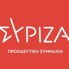 Αυτό είναι το νέο σήμα του ΣΥΡΙΖΑ – Το παρουσίασε ο Αλέξης Τσίπρας