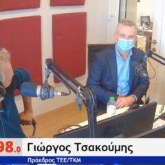 Γ. Τσακούμης (ΤΕΕ/ΤΚΜ)στο Radio North: Ίσως καταστροφική η συγκεντρωτική διάθεση του Χωροταξικού νομοσχεδίου – Όχι στην οριζόντια κατάργηση της εκτός Σχεδίου Δόμησης