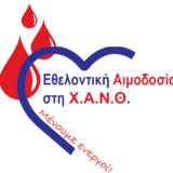Εθελοντική Αιμοδοσία στη Χ.Α.Ν.Θ. Από τον εθελοντισμό και την προσφορά δεν τηρούμε αποστάσεις