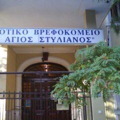 Θεσσαλονίκη: Ο κορωνοϊός «χτύπησε» το βρεφοκομείο «Άγιος Στυλιανός» – 10 κρούσματα