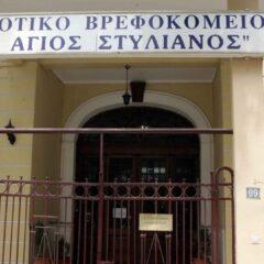 """Πρόεδρος """"Αγ. Στυλιανού"""" στο Radio North: """"Τρέμω στην ιδέα μήπως πάθει οποιοσδήποτε κάτι – Δε θα το αντέξω"""""""
