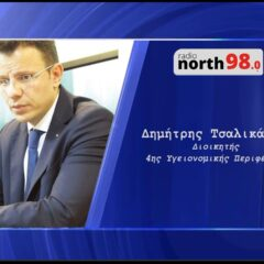 Δ.Τσαλικάκης (4η ΥΠΕ) στο Radio North: «Κανένας εμβολιασμός υγειονομικού υπο πίεση!»