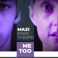 Σπάμε τη σιωπή: Το metoogreece.gr για όλα τα θύματα κακοποίησης (βίντεο)