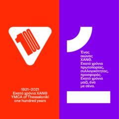 Ένας αιώνας ΧΑΝΘ, εκατό χρόνια μαζί, ένα με σένα μια επέτειος συνδεδεμένη με την κοινωνία των πολιτών της Θεσσαλονίκης