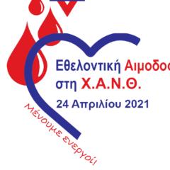 4η εθελοντική αιμοδοσία στη Χ.Α.Ν.Θ. Σάββατο 24 Απρίλιου 2021