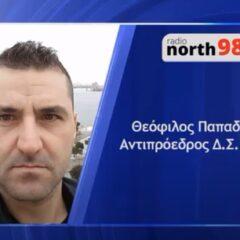 Θεόφιλος Παπαδάκης (αντιπρ.ΠΟΑΣΥ): «Δεν είμαστε υγειονομικοί υπάλληλοι, ούτε δημοτικοί υπάλληλοι, είμαστε αστυνομικοί!»