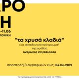 Ακρόαση ηθοποιών στη Θεσσαλονίκη από τη θεατρική ομάδα «Άνθρωπος στη θάλασσα»