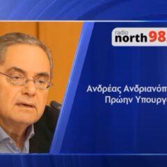 Ανδρέας Ανδριανόπουλος: «Ο ΣΥΡΙΖΑ βολεύει την κυβέρνηση-Το ΚΙΝΑΛ θα ανέβει όταν το επιλέξει η ΝΔ, όπως επέλεξε τότε (δεκαετία `70) το ΠΑΣΟΚ. – Μην βιάζεστε να κρίνετε τις οικονομικές πολιτικές του Μπάιντεν»