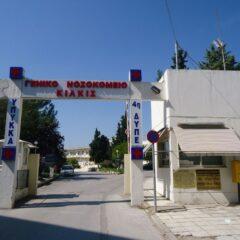 Νοσοκομείο Κιλκίς: Αναστέλλονται τα τακτικά χειρουργεία λόγω έλλειψης αναισθησιολόγων